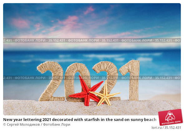 New year lettering 2021 decorated with starfish in the sand on sunny beach. Стоковое фото, фотограф Сергей Молодиков / Фотобанк Лори