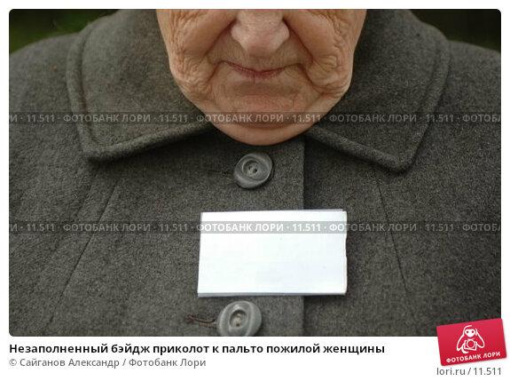Незаполненный бэйдж приколот к пальто пожилой женщины, фото № 11511, снято 22 октября 2006 г. (c) Сайганов Александр / Фотобанк Лори