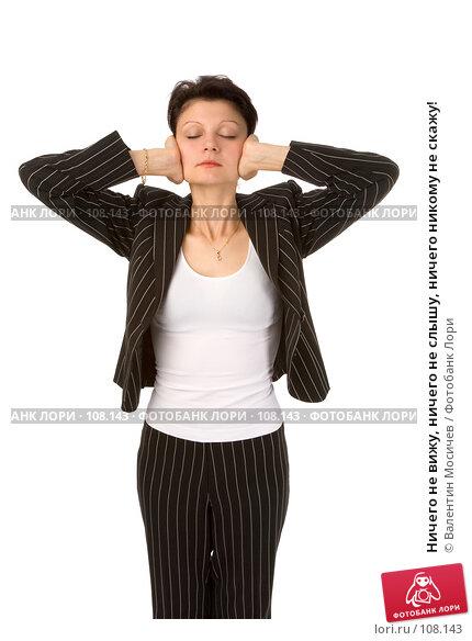 Ничего не вижу, ничего не слышу, ничего никому не скажу!, фото № 108143, снято 5 августа 2007 г. (c) Валентин Мосичев / Фотобанк Лори