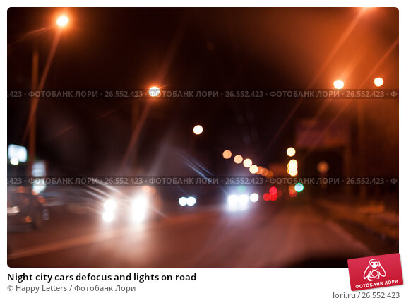Купить «Night city cars defocus and lights on road», фото № 26552423, снято 17 февраля 2017 г. (c) Happy Letters / Фотобанк Лори