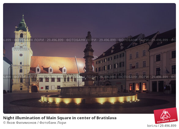 Купить «Night illumination of Main Square in center of Bratislava», фото № 29496899, снято 4 ноября 2017 г. (c) Яков Филимонов / Фотобанк Лори