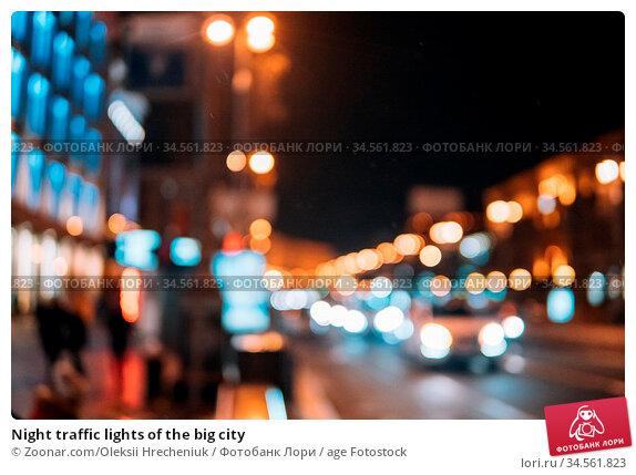 Night traffic lights of the big city. Стоковое фото, фотограф Zoonar.com/Oleksii Hrecheniuk / age Fotostock / Фотобанк Лори