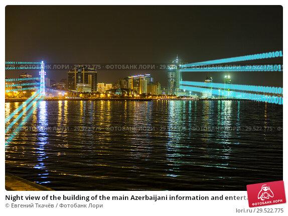 Купить «Night view of the building of the main Azerbaijani information and entertainment channel AZTV. Republic of Azerbaijan», фото № 29522775, снято 23 сентября 2018 г. (c) Евгений Ткачёв / Фотобанк Лори