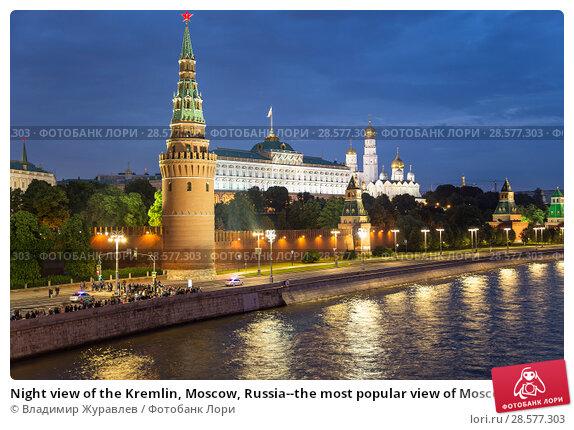 Купить «Night view of the Kremlin, Moscow, Russia--the most popular view of Moscow», фото № 28577303, снято 12 июня 2018 г. (c) Владимир Журавлев / Фотобанк Лори