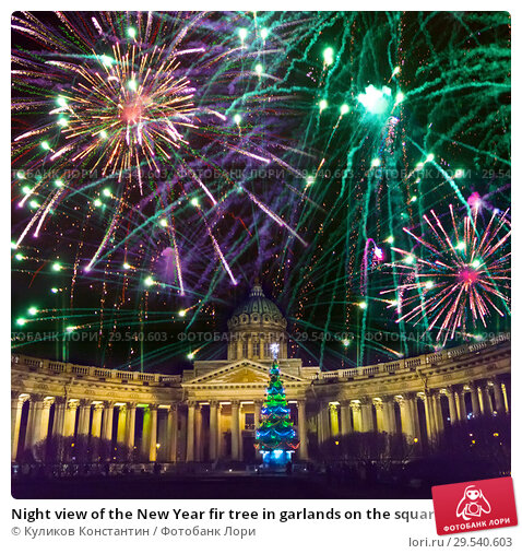 Купить «Night view of the New Year fir tree in garlands on the square in front of Kazan Cathedral in Saint Petersburg in the winter New Yea and Christmas fireworksr. Russia», фото № 29540603, снято 1 января 2017 г. (c) Куликов Константин / Фотобанк Лори