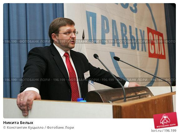 Никита Белых, фото № 196199, снято 21 сентября 2007 г. (c) Константин Куцылло / Фотобанк Лори