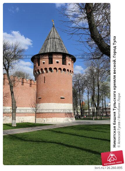 Купить «Никитская башня Тульского кремля весной. Город Тула», эксклюзивное фото № 26260895, снято 30 апреля 2017 г. (c) Алексей Гусев / Фотобанк Лори