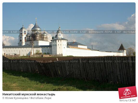 Никитский мужской монастырь, фото № 3147, снято 23 октября 2016 г. (c) Юлия Кузнецова / Фотобанк Лори