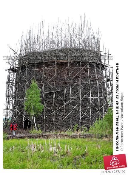 Никола-Ленивец. Башня из лозы и прутьев, фото № 287199, снято 10 мая 2008 г. (c) Parmenov Pavel / Фотобанк Лори