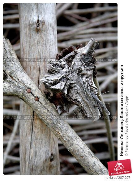 Никола-Ленивец. Башня из лозы и прутьев, фото № 287207, снято 10 мая 2008 г. (c) Parmenov Pavel / Фотобанк Лори