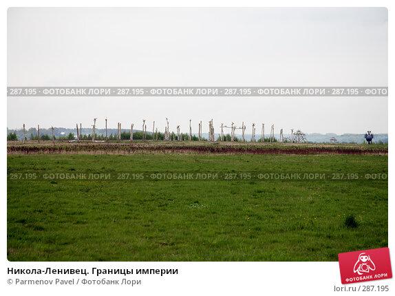 Никола-Ленивец. Границы империи, фото № 287195, снято 10 мая 2008 г. (c) Parmenov Pavel / Фотобанк Лори