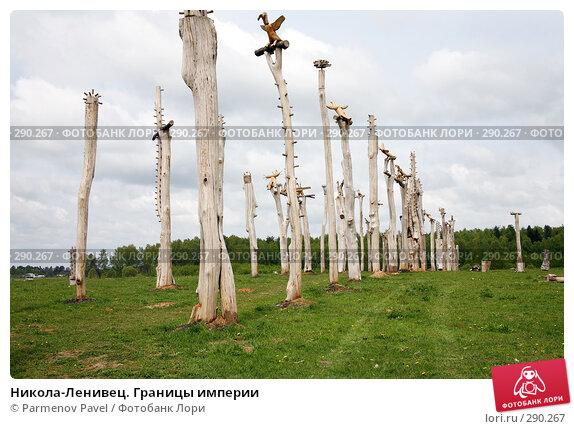 Никола-Ленивец. Границы империи, фото № 290267, снято 10 мая 2008 г. (c) Parmenov Pavel / Фотобанк Лори