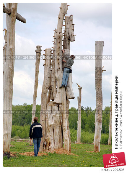 Никола-Ленивец. Границы империи, фото № 299503, снято 10 мая 2008 г. (c) Parmenov Pavel / Фотобанк Лори