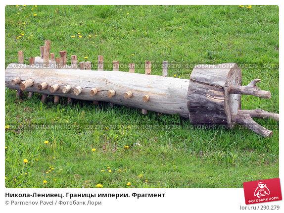 Никола-Ленивец. Границы империи. Фрагмент, фото № 290279, снято 11 мая 2008 г. (c) Parmenov Pavel / Фотобанк Лори