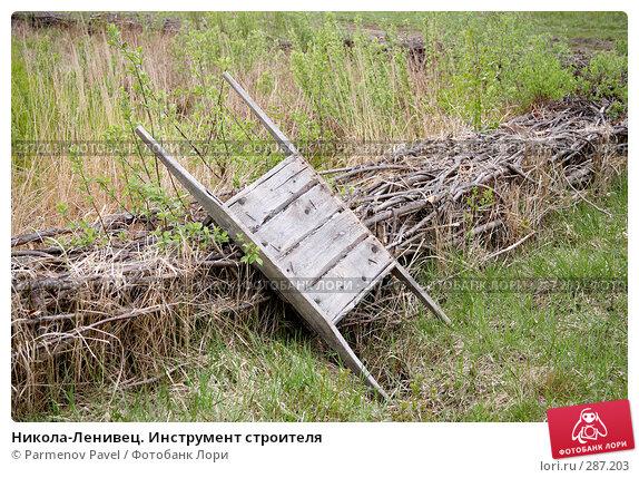 Купить «Никола-Ленивец. Инструмент строителя», фото № 287203, снято 10 мая 2008 г. (c) Parmenov Pavel / Фотобанк Лори