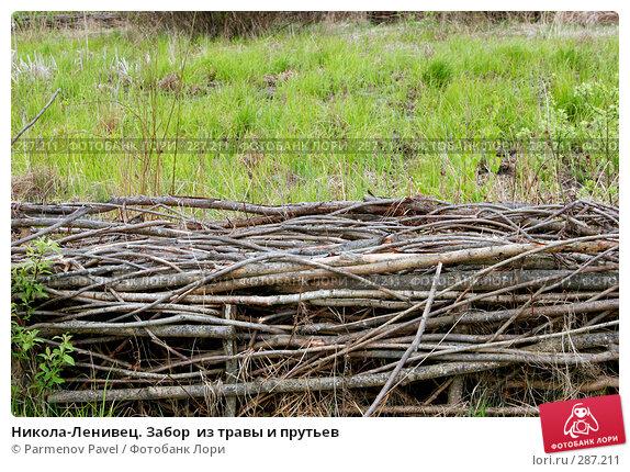 Никола-Ленивец. Забор  из травы и прутьев, фото № 287211, снято 11 мая 2008 г. (c) Parmenov Pavel / Фотобанк Лори
