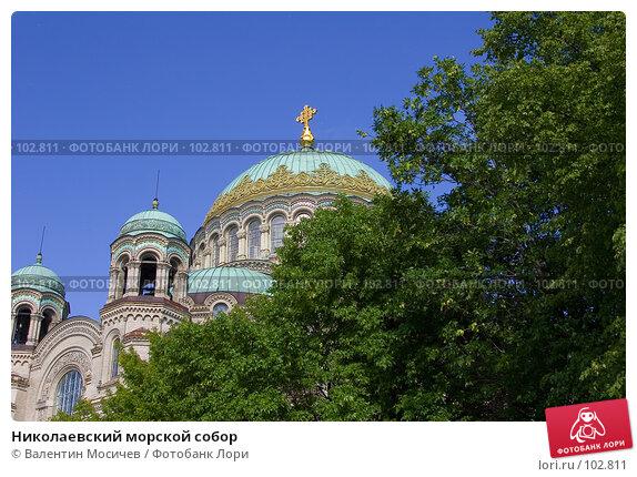 Николаевский морской собор, фото № 102811, снято 25 апреля 2017 г. (c) Валентин Мосичев / Фотобанк Лори