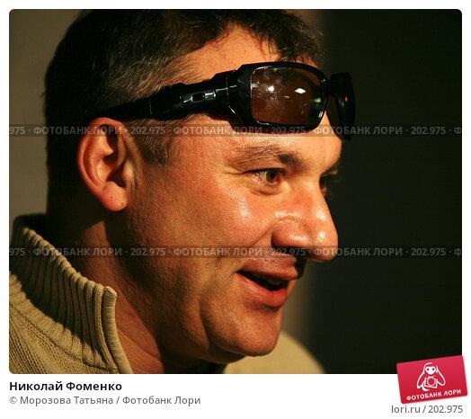 Николай Фоменко, фото № 202975, снято 16 декабря 2006 г. (c) Морозова Татьяна / Фотобанк Лори