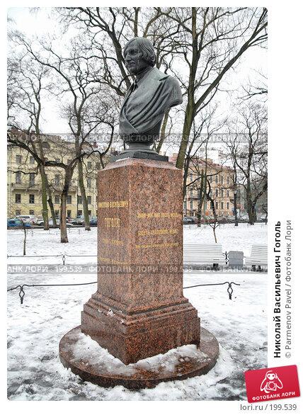 Купить «Николай Васильевич Гоголь», фото № 199539, снято 6 февраля 2008 г. (c) Parmenov Pavel / Фотобанк Лори