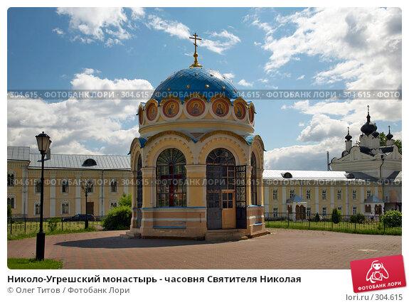 Николо-Угрешский монастырь - часовня Святителя Николая, фото № 304615, снято 30 мая 2008 г. (c) Олег Титов / Фотобанк Лори