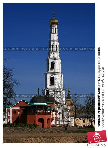 Купить «Николо-Угрешский монастырь в Дзержинском», фото № 43595, снято 6 мая 2007 г. (c) АЛЕКСАНДР МИХЕИЧЕВ / Фотобанк Лори