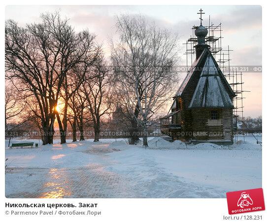 Никольская церковь. Закат, фото № 128231, снято 18 ноября 2007 г. (c) Parmenov Pavel / Фотобанк Лори