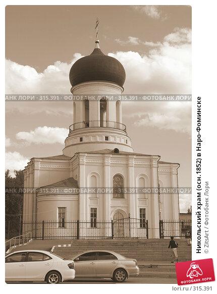 Никольский храм (осн.1852) в Наро-Фоминске, фото № 315391, снято 7 июня 2008 г. (c) ZitsArt / Фотобанк Лори