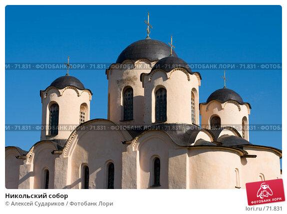 Никольский собор, фото № 71831, снято 12 августа 2007 г. (c) Алексей Судариков / Фотобанк Лори
