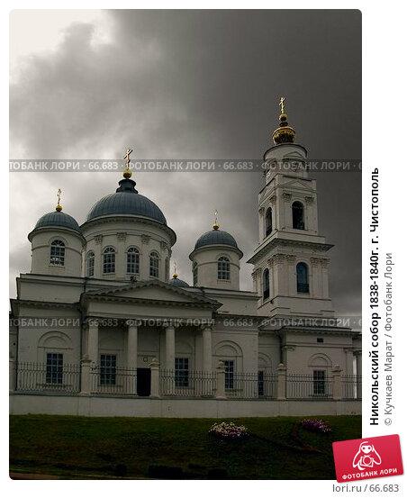 Никольский собор 1838-1840г. г. Чистополь, фото № 66683, снято 28 июля 2007 г. (c) Кучкаев Марат / Фотобанк Лори