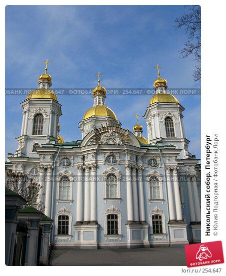 Купить «Никольский собор. Петербург», фото № 254647, снято 17 апреля 2008 г. (c) Юлия Селезнева / Фотобанк Лори