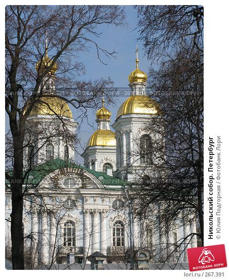 Никольский собор. Петербург, фото № 267391, снято 17 апреля 2008 г. (c) Юлия Селезнева / Фотобанк Лори