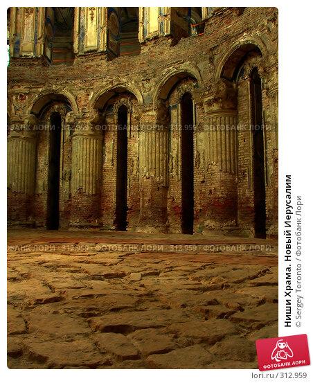 Купить «Ниши Храма. Новый Иерусалим», фото № 312959, снято 13 февраля 2005 г. (c) Sergey Toronto / Фотобанк Лори