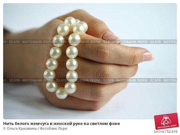 Нить белого жемчуга в женской руке на светлом фоне, фото № 52619, снято 13 июля 2006 г. (c) Ольга Красавина / Фотобанк Лори