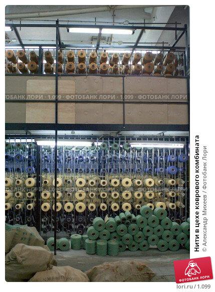 Нити в цехе коврового комбината, фото № 1099, снято 27 июля 2017 г. (c) Александр Михеев / Фотобанк Лори
