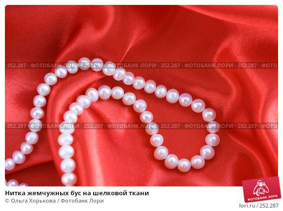 Нитка жемчужных бус на шелковой ткани, фото № 252287, снято 12 апреля 2008 г. (c) Ольга Хорькова / Фотобанк Лори