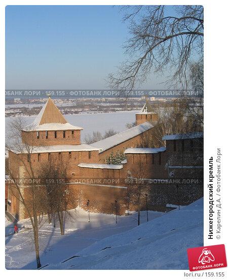 Купить «Нижегородский кремль», фото № 159155, снято 19 февраля 2006 г. (c) Карелин Д.А. / Фотобанк Лори
