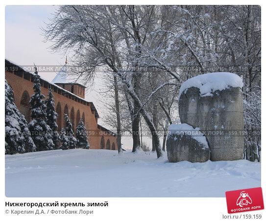 Нижегородский кремль зимой, фото № 159159, снято 11 декабря 2005 г. (c) Карелин Д.А. / Фотобанк Лори