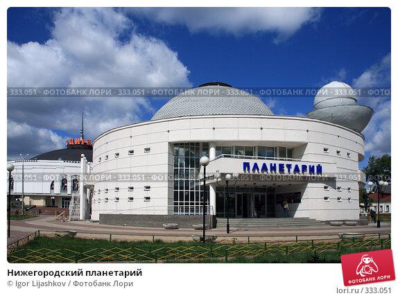Купить «Нижегородский планетарий», фото № 333051, снято 16 мая 2008 г. (c) Igor Lijashkov / Фотобанк Лори