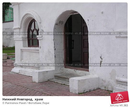 Купить «Нижний Новгород,  храм», фото № 41383, снято 15 июня 2005 г. (c) Parmenov Pavel / Фотобанк Лори