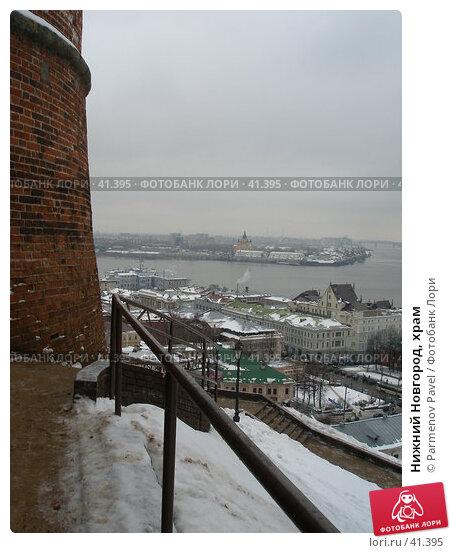 Нижний Новгород, храм, фото № 41395, снято 23 ноября 2006 г. (c) Parmenov Pavel / Фотобанк Лори