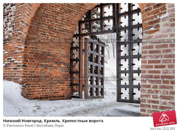 Купить «Нижний Новгород. Кремль. Крепостные ворота», фото № 212331, снято 19 февраля 2008 г. (c) Parmenov Pavel / Фотобанк Лори