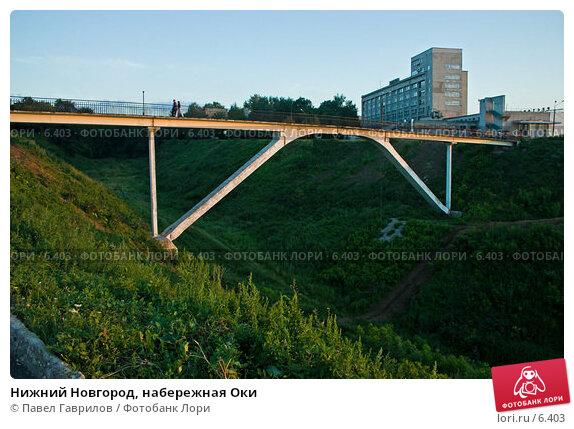 Купить «Нижний Новгород, набережная Оки», фото № 6403, снято 25 июля 2006 г. (c) Павел Гаврилов / Фотобанк Лори
