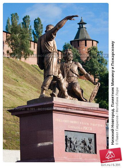 Нижний Новгород. Памятник Минину и Пожарскому, фото № 6391, снято 22 июля 2006 г. (c) Павел Гаврилов / Фотобанк Лори