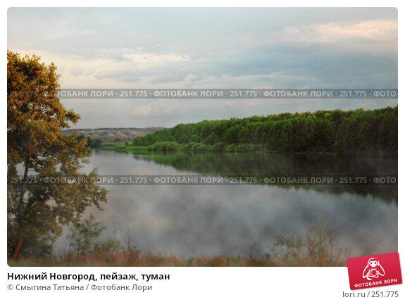 Нижний Новгород, пейзаж, туман, фото № 251775, снято 12 июля 2005 г. (c) Смыгина Татьяна / Фотобанк Лори
