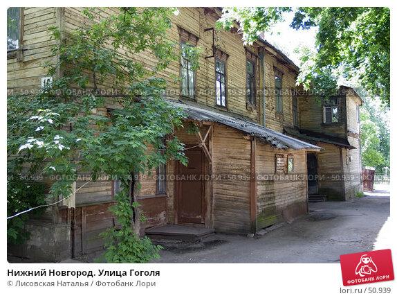 Нижний Новгород. Улица Гоголя, фото № 50939, снято 7 июня 2007 г. (c) Лисовская Наталья / Фотобанк Лори