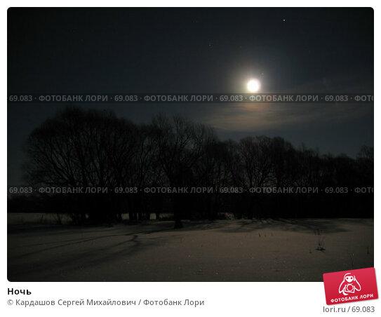 Ночь, фото № 69083, снято 3 февраля 2007 г. (c) Кардашов Сергей Михайлович / Фотобанк Лори