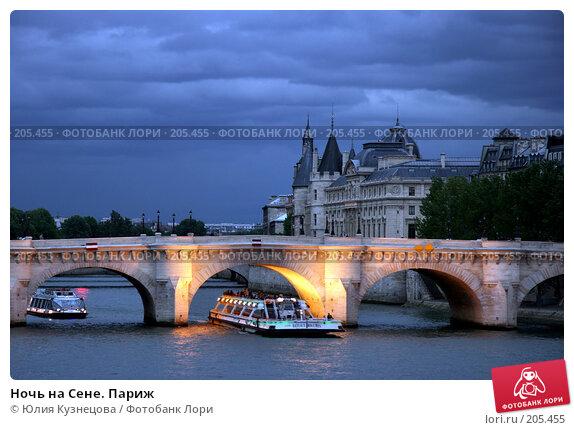Ночь на Сене. Париж, фото № 205455, снято 8 мая 2007 г. (c) Юлия Кузнецова / Фотобанк Лори