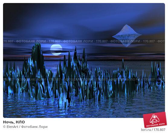 Купить «Ночь, НЛО», иллюстрация № 170807 (c) ElenArt / Фотобанк Лори
