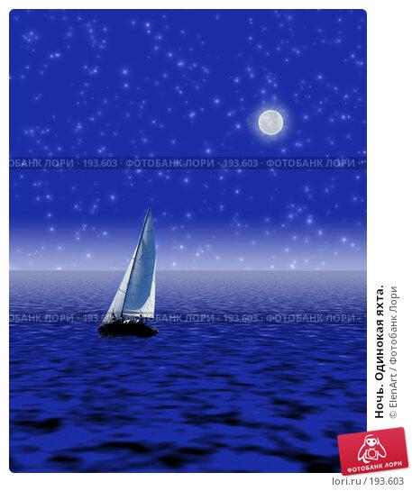 Ночь. Одинокая яхта., иллюстрация № 193603 (c) ElenArt / Фотобанк Лори