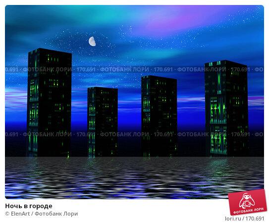 Ночь в городе, иллюстрация № 170691 (c) ElenArt / Фотобанк Лори